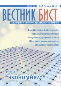Вестник БИСТ № 1/2010