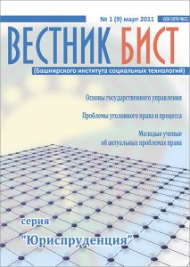 Вестник БИСТ № 1/2011