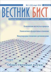 vestnikbist_1-2012_cover