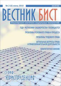 Вестник БИСТ № 2/2010