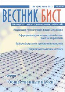 Вестник БИСТ № 2/2011