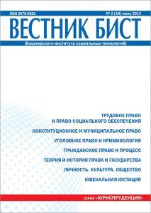 Вестник БИСТ № 2/2013