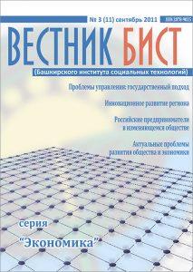 Вестник БИСТ № 3/2011