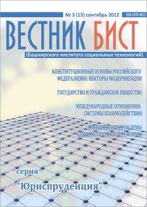 vestnikbist_3-2012_cover