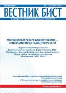 Вестник Обложка а3