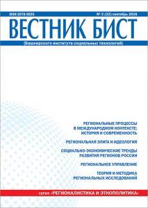 VestnikBIST_3-2016_cover