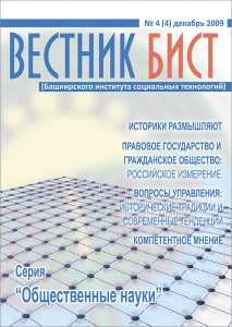 Вестник БИСТ № 4/2009