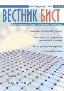 Вестник БИСТ № 4/2010