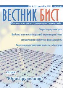 Вестник БИСТ № 4/2011