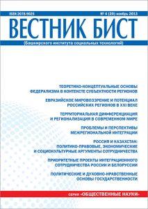 VestnikBIST_4-2013_cover