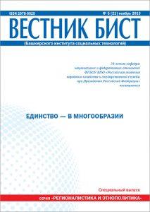 VestnikBIST_5-2013_cover
