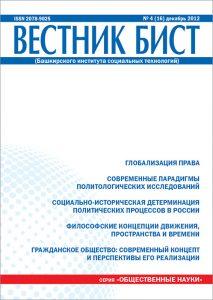 Vestnik_N4-2012