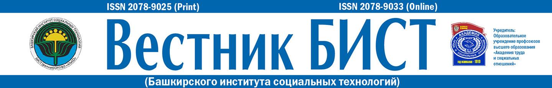 Вестник БИСТ